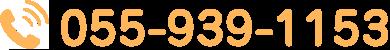 055-939-1153